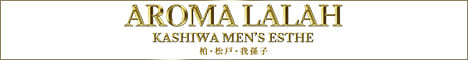 Aroma Lalah(アロマララァ)