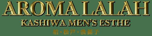 柏のメンズエステ「Aroma Lalah~アロマララァ~」|セラピスト求人情報